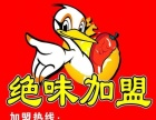 亳州绝味鸭脖加盟