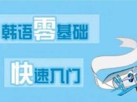 上海韩语初级培训 点面结合知识体系图表化