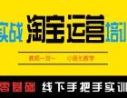 杭州萧山实战淘宝培训班 淘宝美工培训/淘宝运营培训