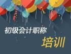 深圳会计初级职称培训班多少钱