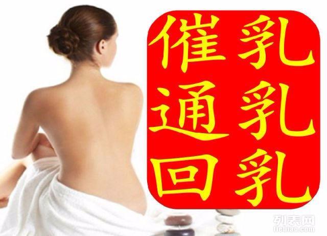 江门哪里有催乳师 通乳 乳房肿痛 乳腺炎 奶少 一次见效