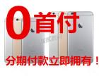 苹果7普拉斯分期付款,分期付款购手机分期付款购手机