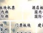 【浙江侣友旅行有限公司】加盟/加盟费用/详情