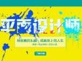 江阴广告设计培训学校江阴平面设计精品班