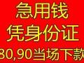 无锡滨湖急用钱无抵押借款利息低有身份证来就借黑白户也可