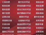 青岛最低价办理公司注册,财务代记账,资质许可