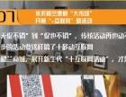 楼兰瓷砖装修加盟加盟 投资金额 1-5万元