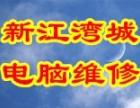 杨浦新江湾城电脑上门diy装机硬盘U盘数据恢复维修网络布线