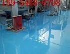 滨州邹平企业总经销卖刷地面的环氧地坪漆