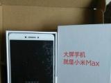 小米手机max全网通原价装让