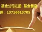 基金备案 注册北京私募股权基金公司 注册北京基金管
