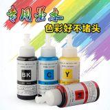 适用于爱普生L360 L301打印机墨水连供填充墨水70ML
