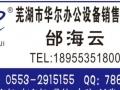 芜湖联想打印机维修站 联想售后服务电话