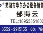 芜湖联想打印机维修站|联想售后服务电话