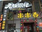 北京老板很忙串串香怎么样?老板很忙串串香可以加盟吗?