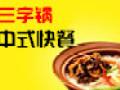 三字锅中式快餐加盟