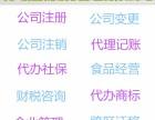 青岛隆杰公司注册代理记账食品经营
