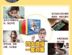 AR涂涂乐让孩子创意无限加盟 零售业
