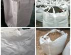重庆华威吨袋有限公司 砂石吨袋 矿粉吨袋 专业可靠