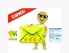 宁波【专业短信宣传】为企业、商家、单位提供短信系统