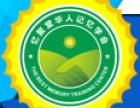 漳州忆聚堂脑力培训新教育行业加盟
