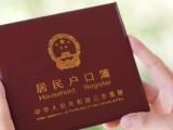 深圳户口落户2021