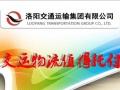 【洛阳交运物流】加盟官网/加盟费用/项目详情