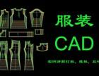 上海杨浦服装设计培训,高端课程培训,老师给您全方位的指导