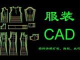 上海服装cad培训,系统化学习,不去小机构