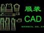 上海静安服装设计培训,学更深层次的设计,为您的服装增添色彩