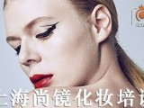 化妆培训学校-化妆培训学校哪家好-如何选择