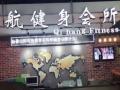 深圳启航健身会所