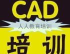 大亚湾澳头CAD培训,零基础学习要学多久