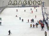 2019年太原五龙滑雪场门票价格及特价门票预订电话
