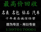 鹰潭贵溪余江本地最高价回收汽车手表包包钻石首饰奢侈品