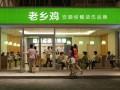 芜湖加盟老乡鸡需要多少加盟 费加盟老乡鸡 老乡鸡可以加盟吗