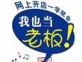 泉州淘宝开店 泉州网店营销9月12日