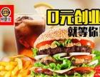 三门峡炸鸡汉堡加盟,0元投资创业,西式快餐加盟