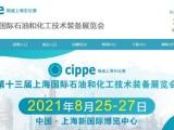 2021上海石油石化化工展