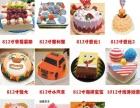 预定订购11张家界一品乐生日蛋糕同城配送永定武陵源