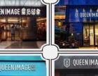 【皇后印象】加盟费用加盟电话加盟条件加盟官网总部