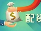 涿州股票配资公司正规一手资金安全靠谱的是哪家股票配资公司