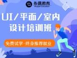 哈尔滨布偶教育平面设计UI设计室内设计培训学校