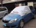 供应汽车前挡玻璃防晒罩 汽车太阳挡罩 车衣车罩