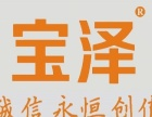 宝泽商标 版权 法律诉讼 知识产权交易一站式