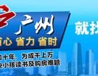 入户广州就找户口管家广州入户咨询服务行业领跑者