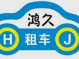 鴻久租車加盟