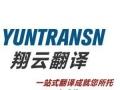 台州翻译公司-致力于全球化语境多语种的翔云翻译公司