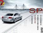 乌鲁木齐--车速融SP汽车金融服务平台加盟