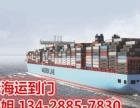 泉州海运到新加坡海运泉州至新加坡门对门运输